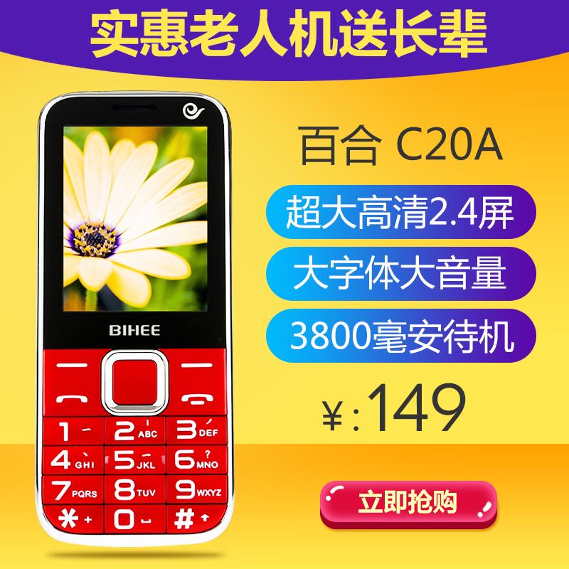 百合BIHEE C20A电信老人机天翼CDMA老年手机大字大声直板超长待机