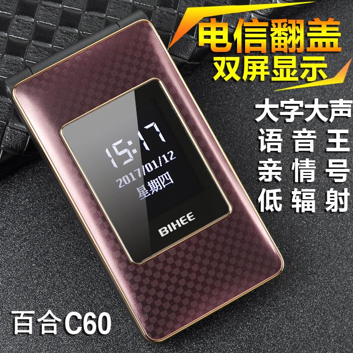 百合BIHEE C60 双屏电信天翼翻盖老人机大字大声男女CDMA老年手机