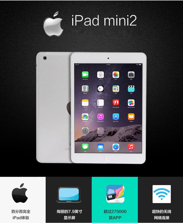 二手:apple/苹果 迷你mini1 mini2 mini3 平板电脑3G 4G WIFI