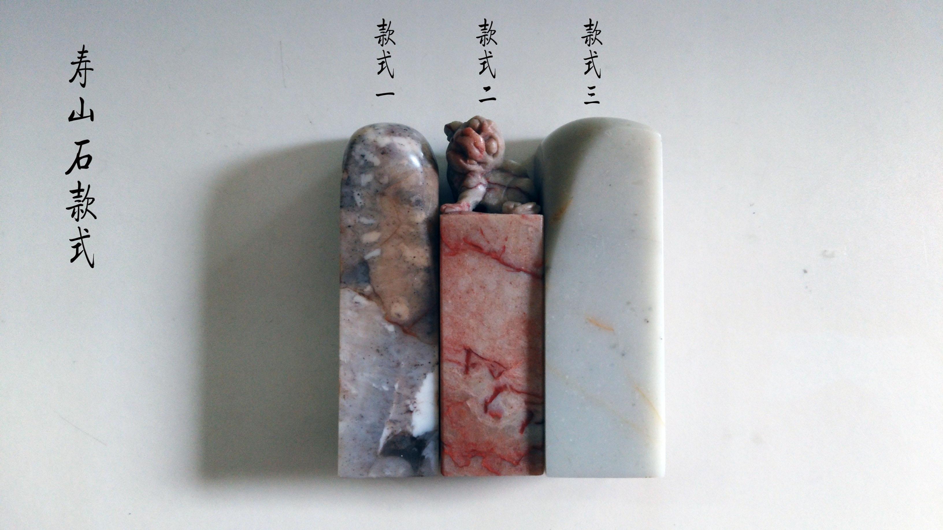 寿山石款式2副本.jpg