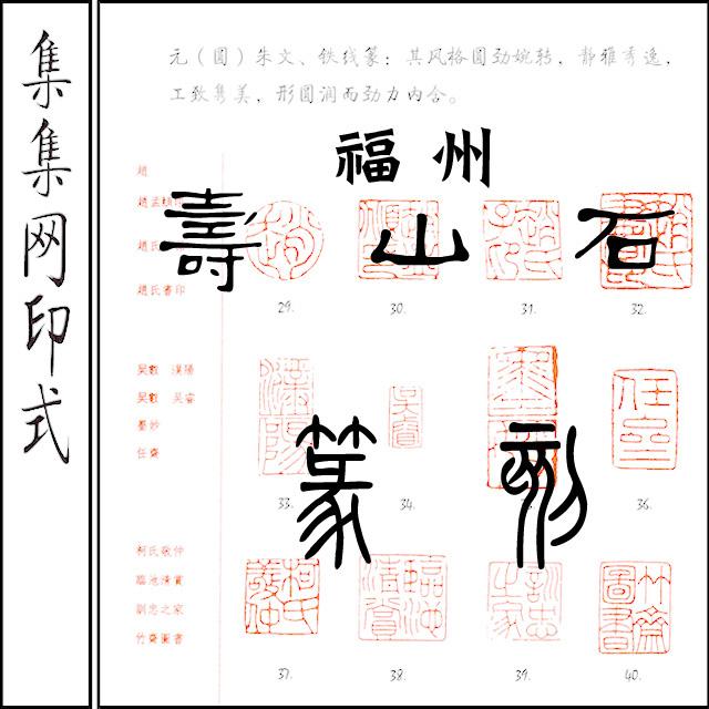 福州寿山石篆刻,福州工!订制印章、闲章、名章、茶章、收藏章。