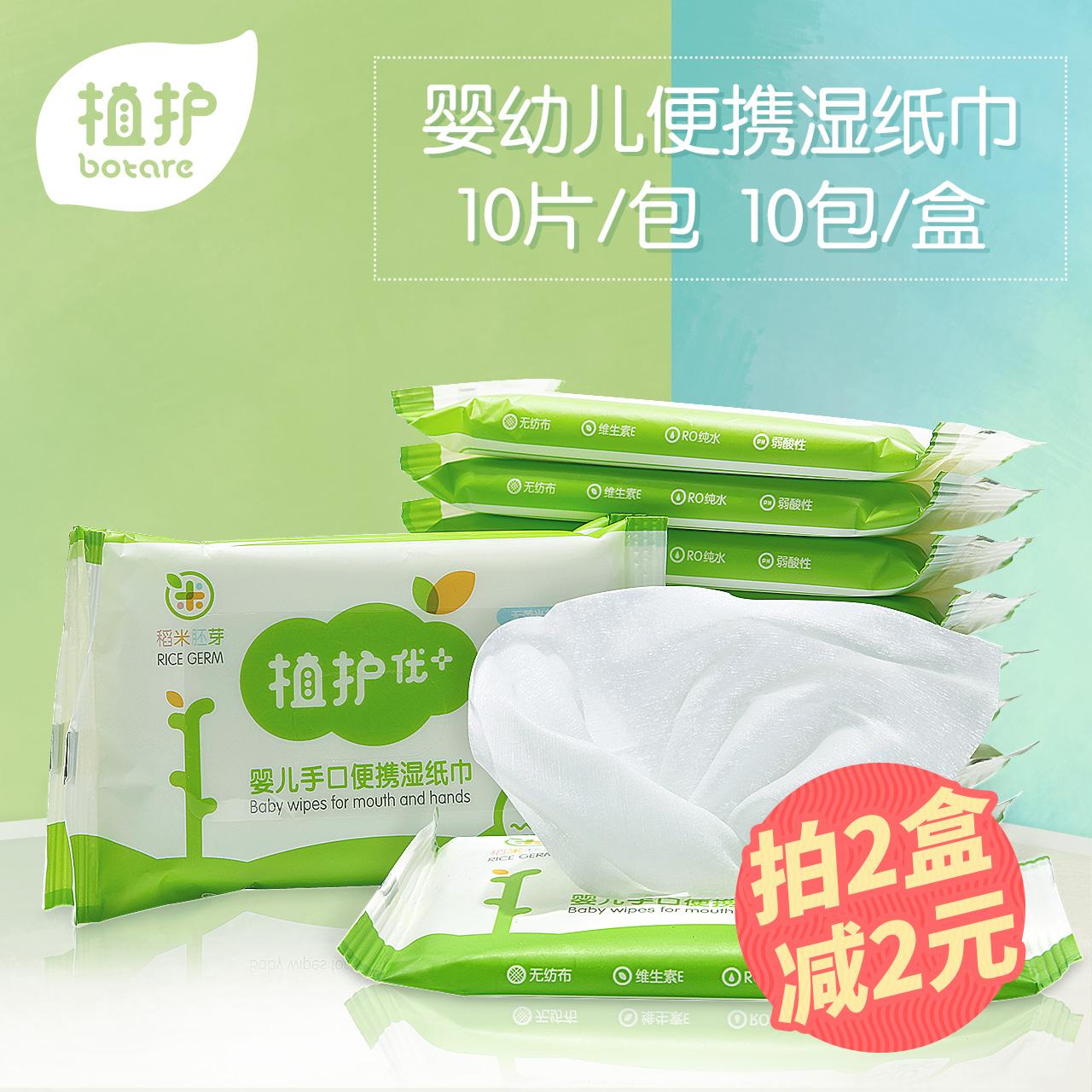 植护 婴儿手口专用湿巾纸 便捷迷你装 随身装旅行装10抽*10包