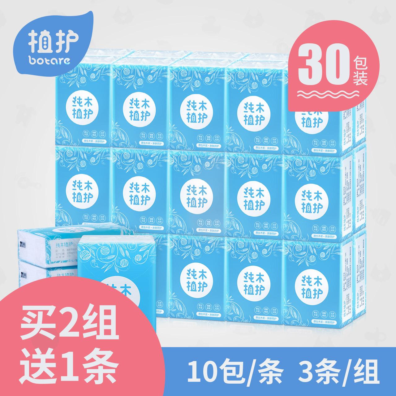 植护手帕纸小包纸巾原生浆餐巾抽纸面巾纸3条30包三层组合便携装