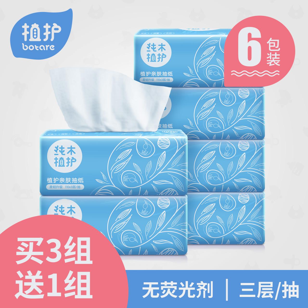 植护 居家原木抽纸6包装 抽取式面巾纸卫生纸巾软餐巾纸无香软抽