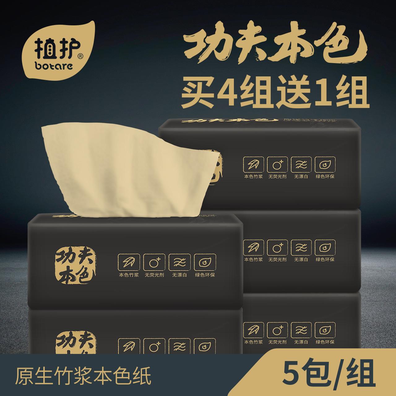 植护原生竹浆本色纸抽纸5包装抽取式面巾纸巾餐巾纸卫生纸家庭装