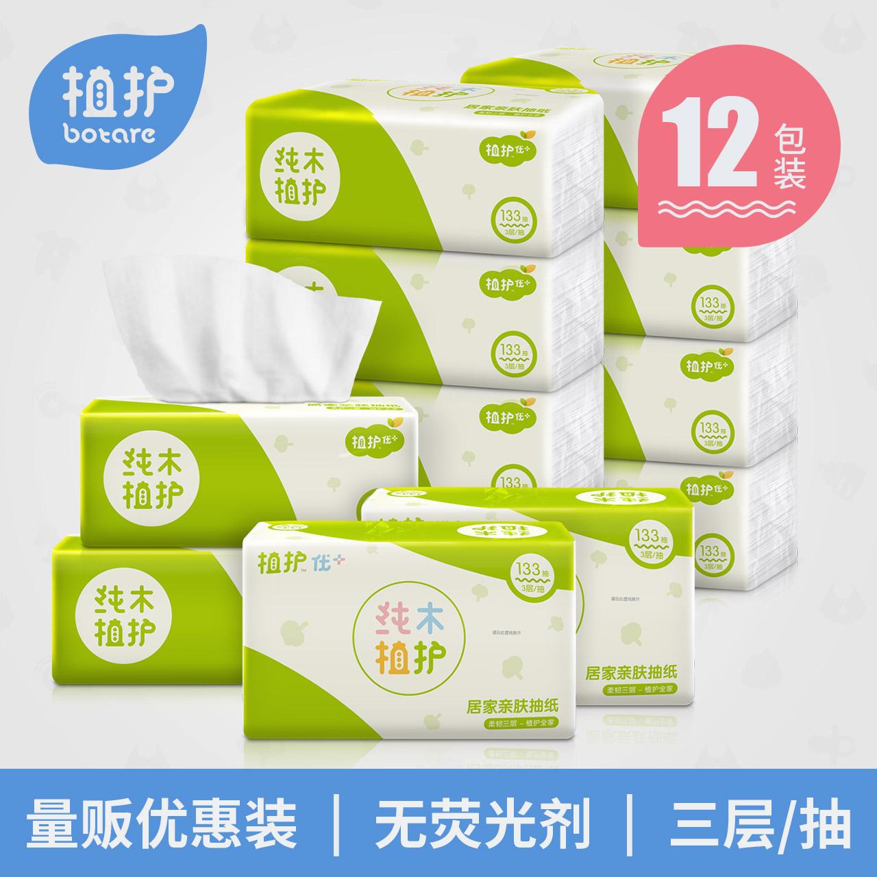 植护抽纸12包 3层抽取式面巾纸餐巾纸婴儿卫生纸巾家庭装 整箱