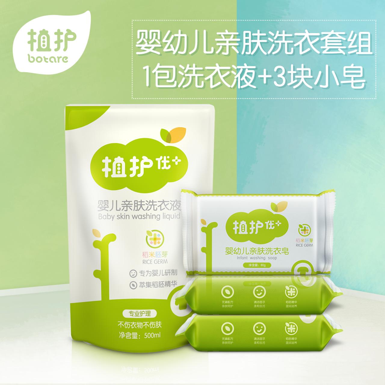 植护 婴儿洗衣液补充装500ml+宝宝亲肤洗衣皂80g*3块儿童尿布肥皂