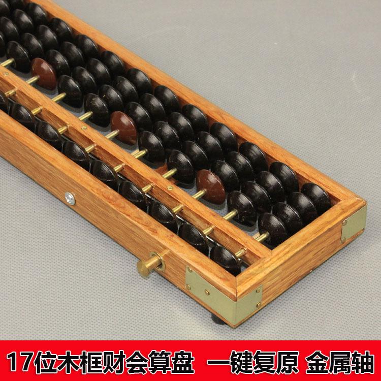 17位木框算盘 财会算盘 财务算盘 17档 一键复位清盘器