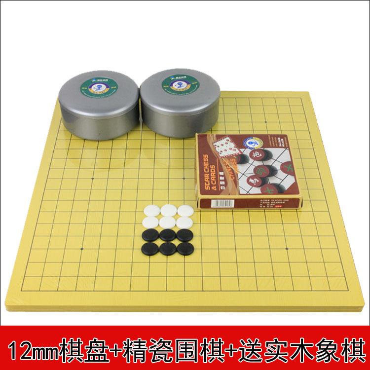 超值围棋套装 12mm双面围棋盘+精瓷围棋+送原木象棋 培训机构专款