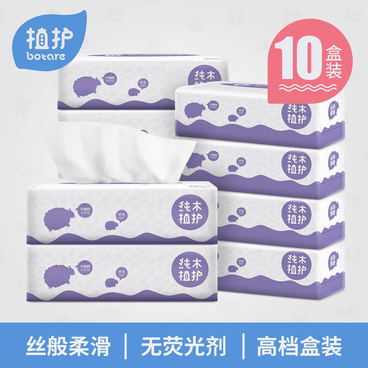 植护 婴儿绵羊柔原木抽纸100抽*10盒 餐巾纸抽取式硬盒装面巾纸