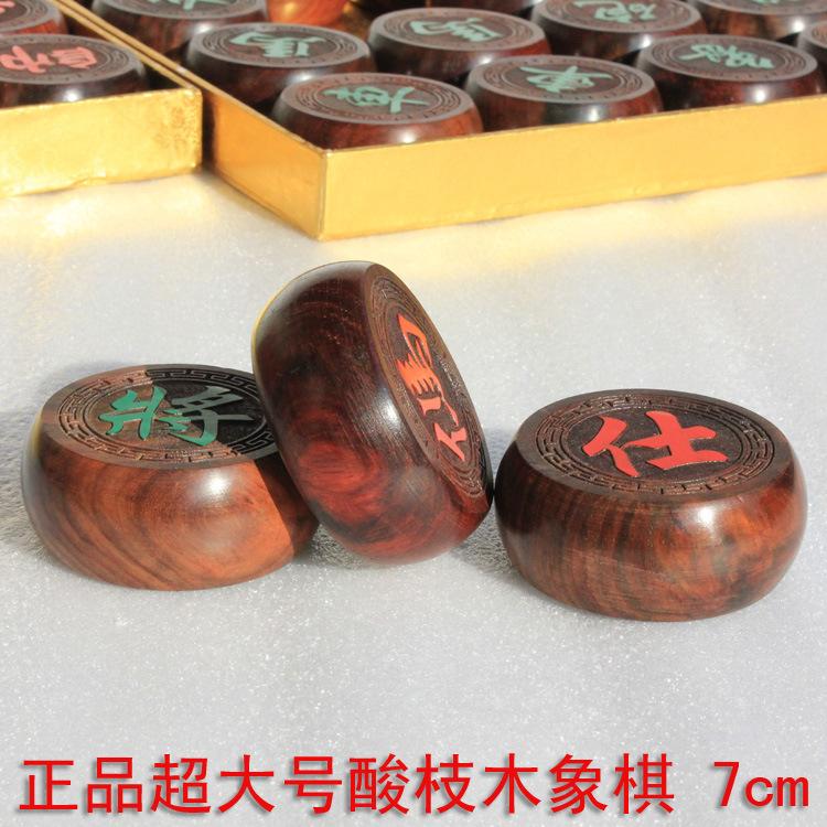 正品7分红酸枝木象棋 老料 红木象棋 大号中国象棋 真正7CM