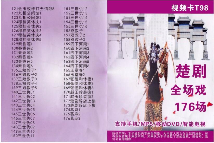 批发 8GTF视频 楚剧戏曲卡176首 带戏曲内存卡 全场楚剧 带歌本