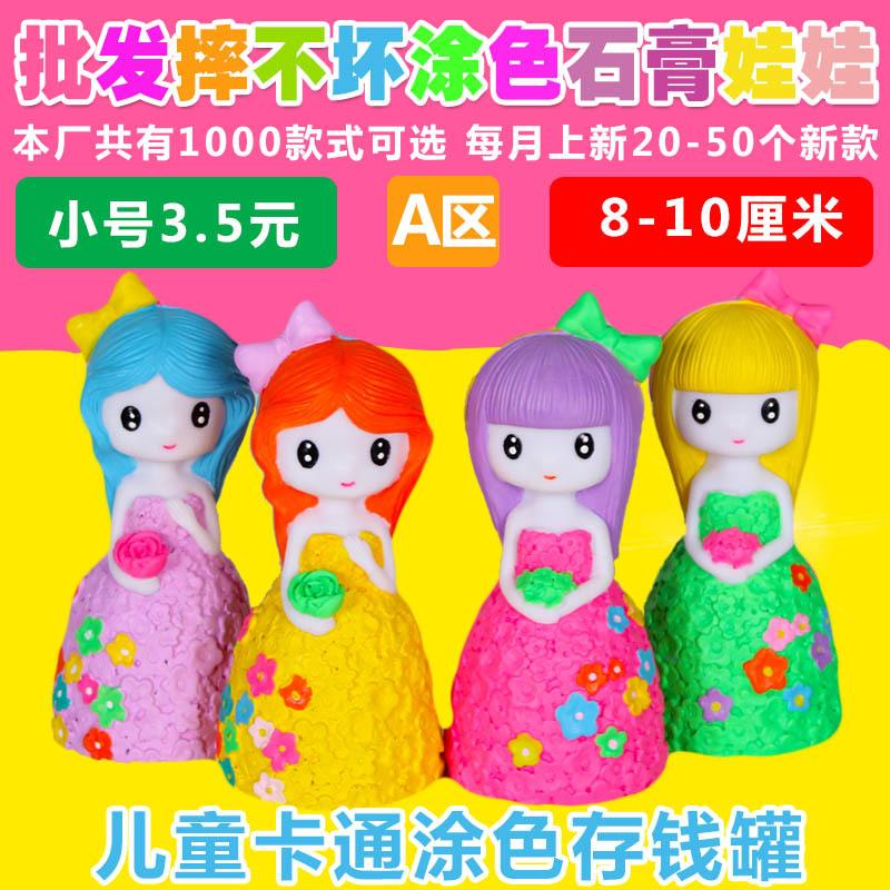 摔不坏石膏娃娃手工DIY儿童玩具非陶瓷石膏娃娃彩绘涂色白坯批发