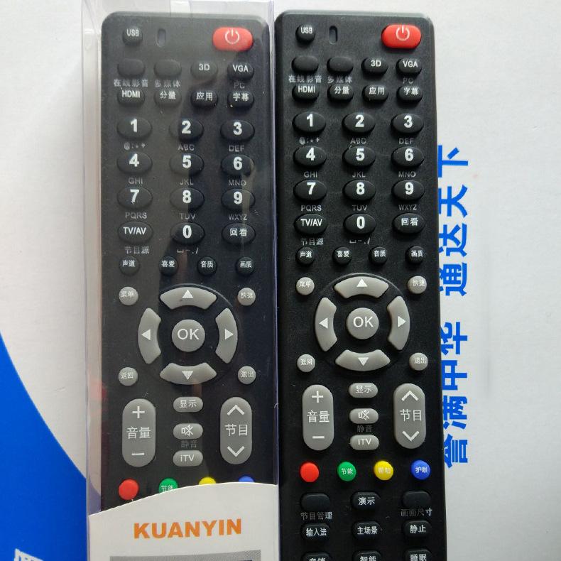 长虹液晶电视机遥控器 液晶电视通用免设置 量大从优