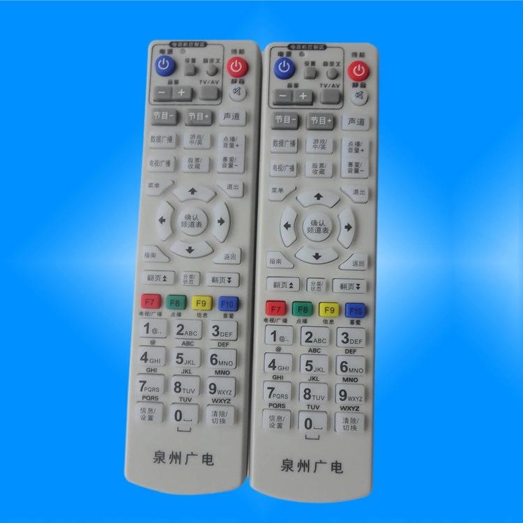 厂家直销福建  泉州广电网络机顶盒遥控器特价
