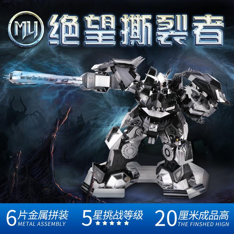 绝望撕裂者变形记高难度模型拼装3d立体金属拼图diy成人创意玩具