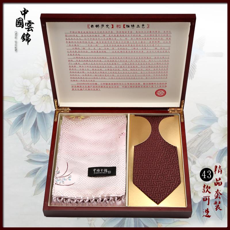 南京云锦 围巾领带套装 中国风古典吉祥礼盒 商务出国礼品送老外