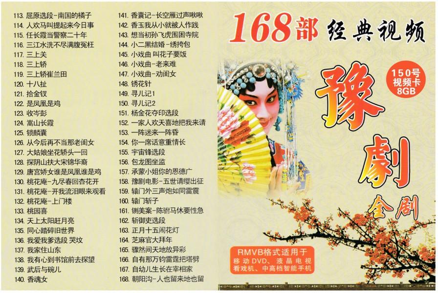 168场河南豫剧 戏曲高清视频8GTF内存卡歌戏曲目录点歌本子批发