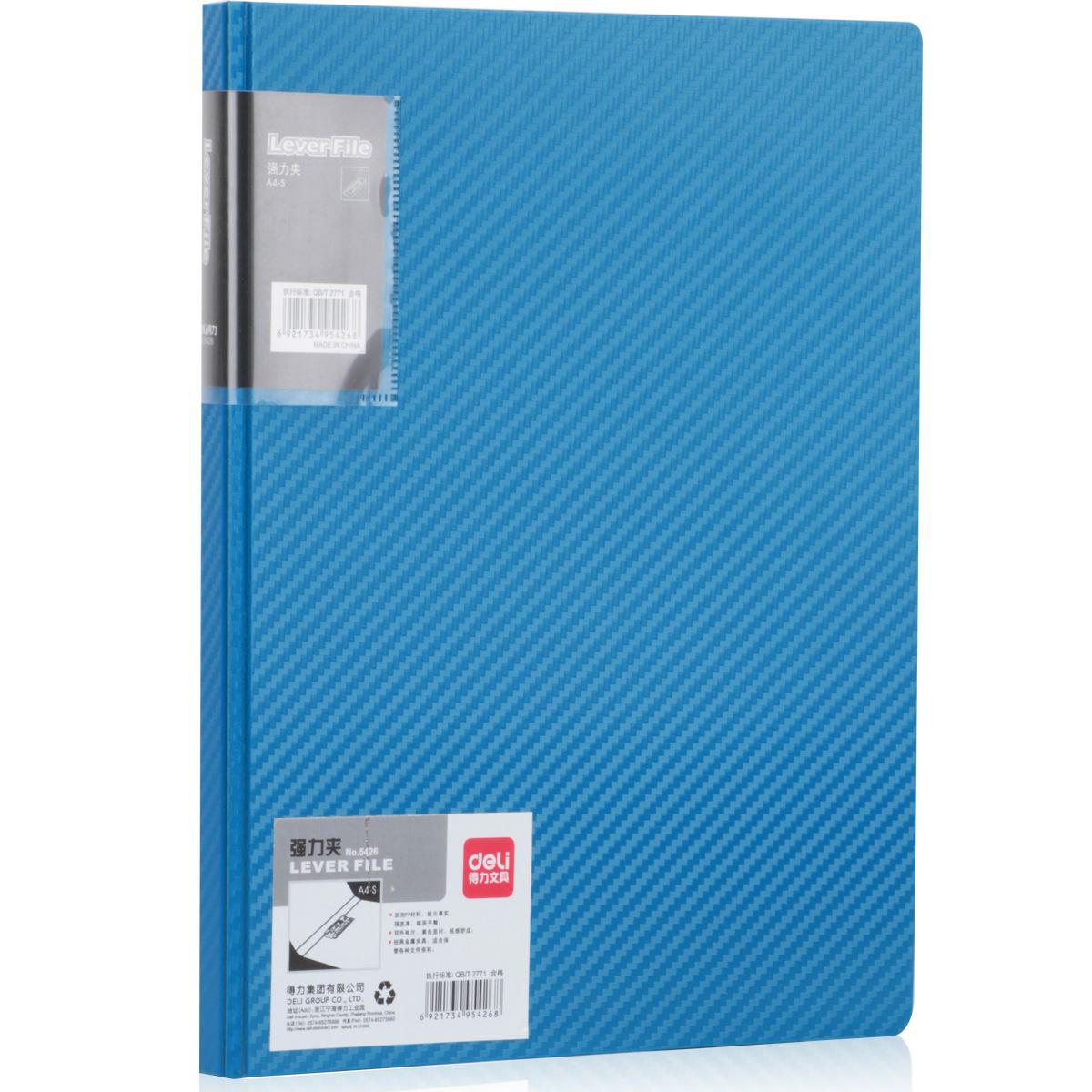 得力纸板文件夹5426 A4纸板夹 彩色A4纸文件夹【办公用品A仓满29包邮】