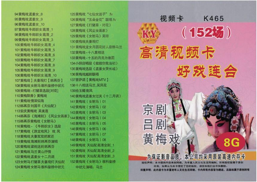 8G经典黄梅戏 京剧 吕剧视频卡152场 唱戏卡 视频戏曲卡内存卡