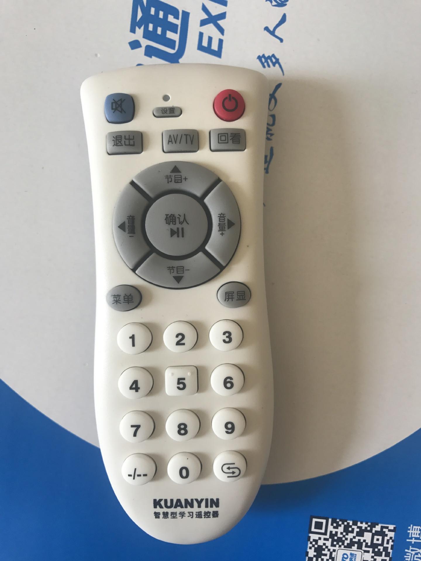 全学习型 电视 DVD  风扇 机顶盒遥控器