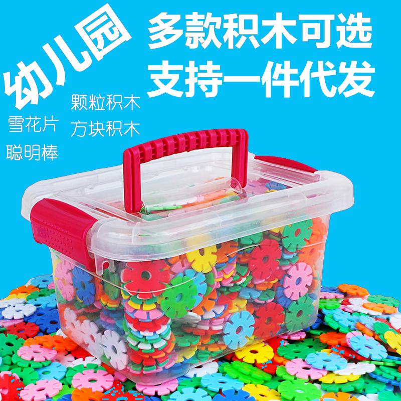 加厚桶装雪花片塑料积木拼插大颗粒益智幼儿园儿童聪明积木棒玩具