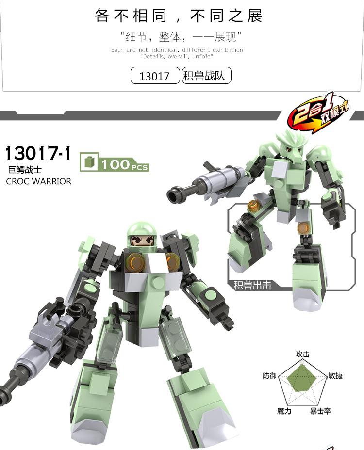 积兽13017(750)_13