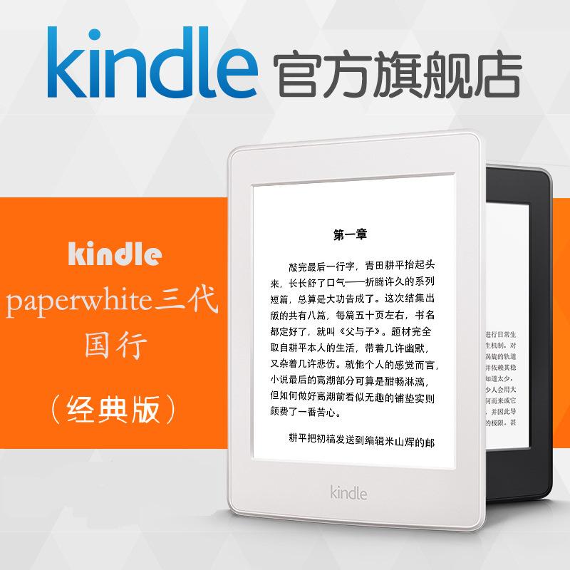 厂家直批 正品亚马逊Kindle第7代KindlePaperwhite3电子书阅读器