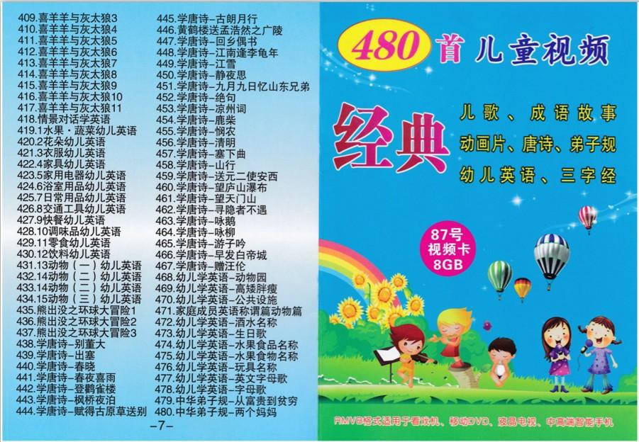 480首儿童英语看图识字 幼儿数学动画片 三字经 8G经典 视频卡