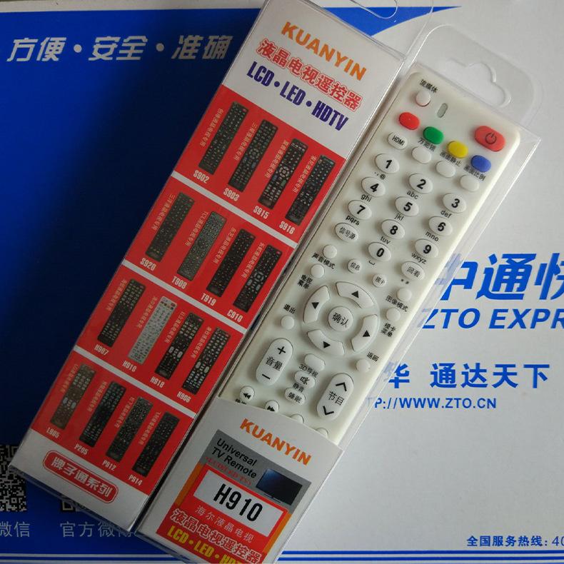 海尔液晶电视机遥控器 通用型免设置批发