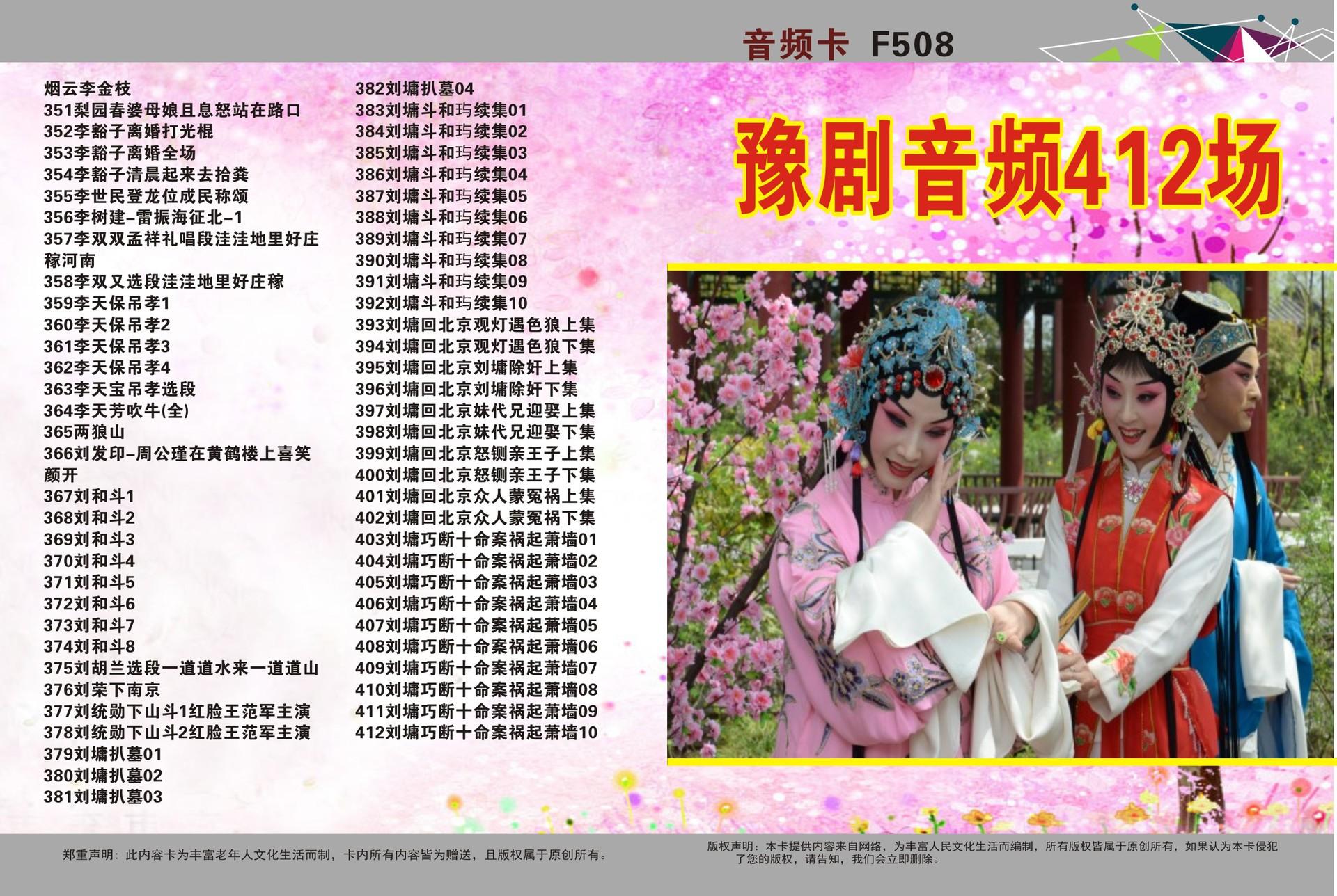 批发4G豫剧名剧412首内存卡大全足量 音频卡唱戏机看戏机专用