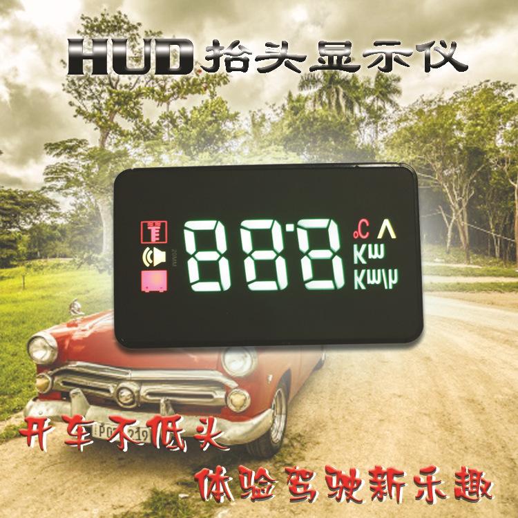 厂家批发车载抬头显示器 hud OBD汽车投影显示仪车速水温里程表