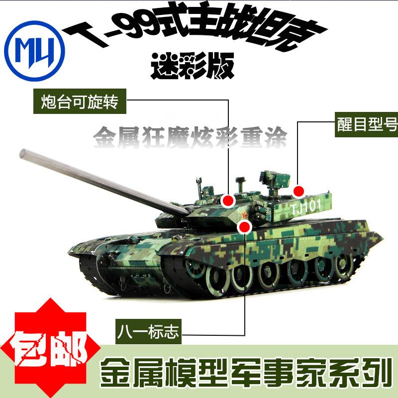 新品 MU艺模 金属模型 中国主战坦克T-99 迷彩版 5片装