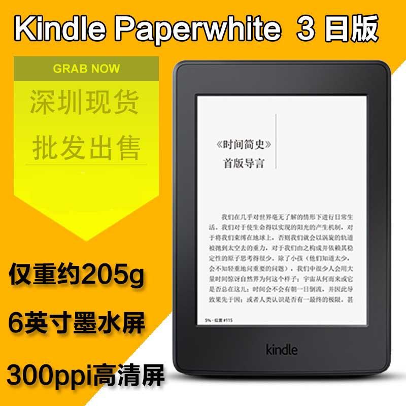 厂家直批 正品 日版 亚马逊Kindle Paperwhite三代电子书阅读器