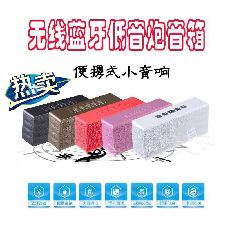 厂家直销批发迷你NFC蓝牙音箱 便携户外车载蓝牙音响