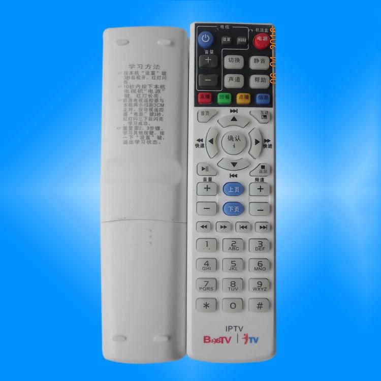 厂家直销中国电信网络机顶盒遥控器UT斯达康 特价
