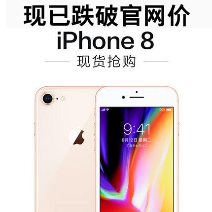 Apple/苹果 iPhone 8 Plus 国行 苹果8手机
