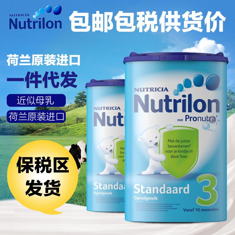 Nutrilon荷兰牛栏3段婴婴儿奶粉进口牛奶粉配方纸罐800g保税包邮