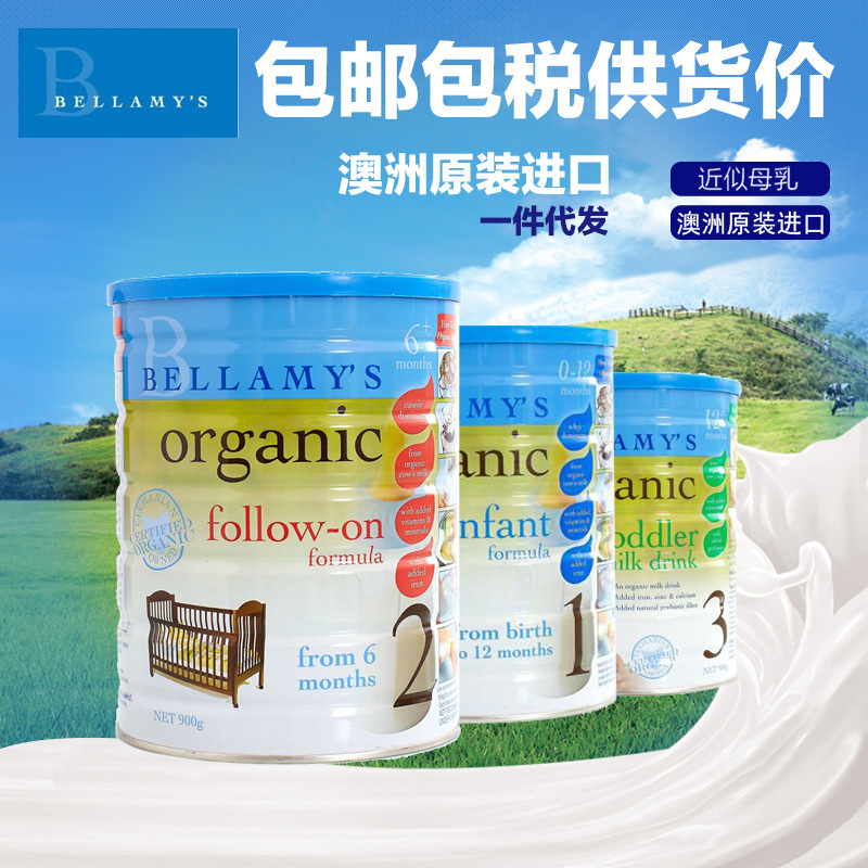 【保税】澳洲贝拉米123段本土原装进口奶粉包邮包税有机婴儿奶粉