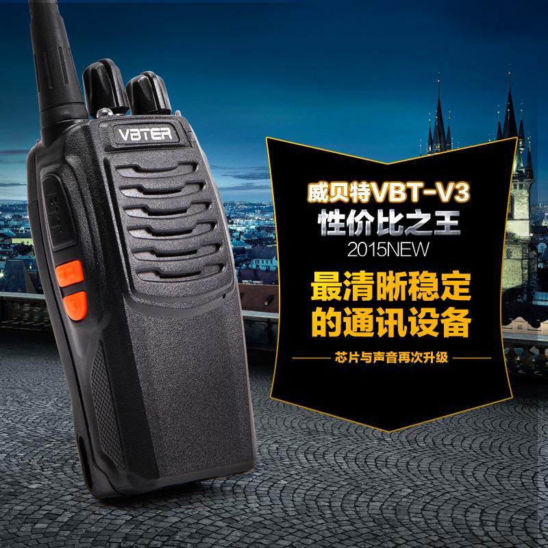 威贝特VBT-V3专业手持对讲机 适合餐厅酒店工地楼层等 厂家批发