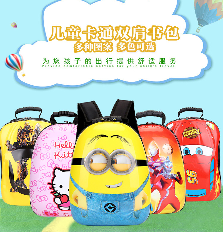 小黄人儿童书包动漫硬壳卡通双肩包蛋壳幼儿园3-6周岁摄影赠礼品