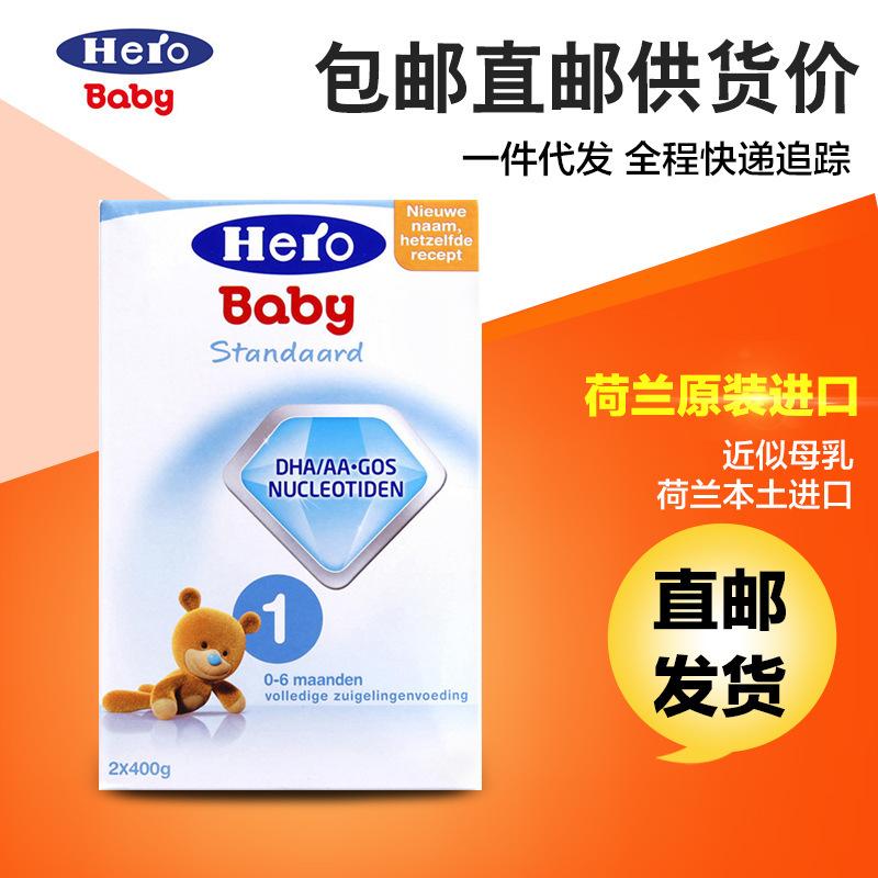 【荷兰直邮】荷兰Hero baby1段原装进口本土婴儿奶粉4盒包邮包税