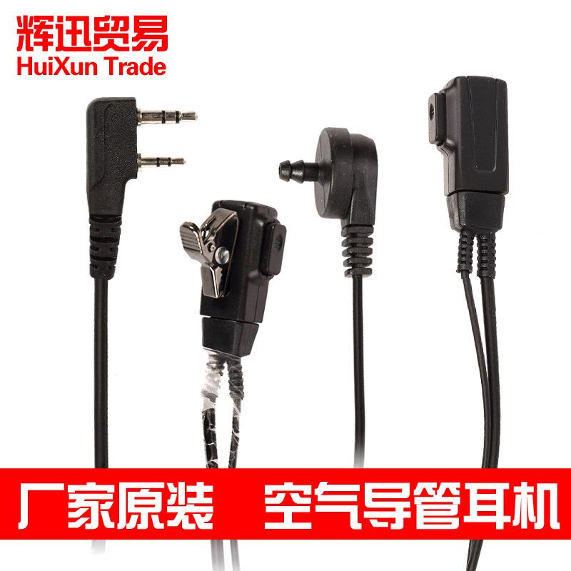 厂家直销 空气导管耳机  对讲机专用耳塞耳麦 防辐射 降噪