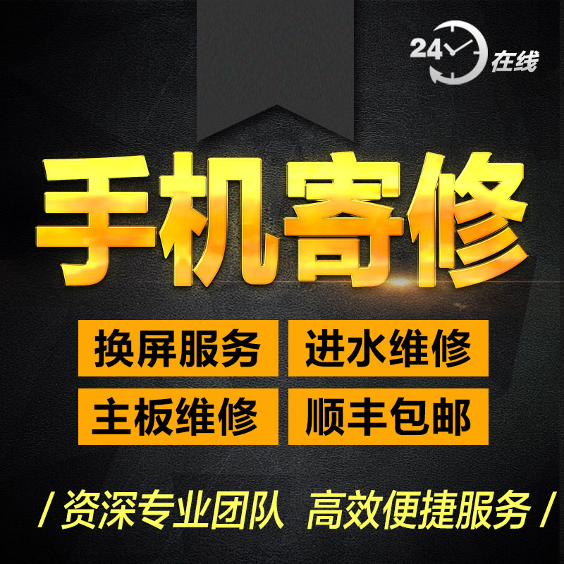 苹果手机维修店iPhone5/6s/7三星华为oppo小米主板进水修理换屏幕