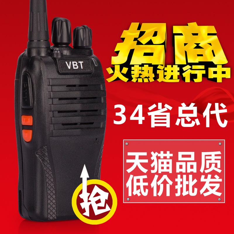 威贝特VBT-Q3无线对讲机步话机 中英文切换 厂家直销批发 招代理