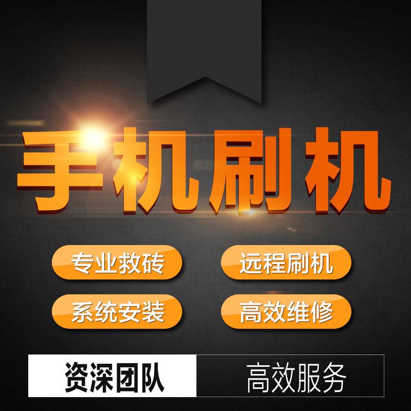 三星小米乐视手机维修远程刷机救砖华为荣耀解锁码屏幕锁root权限