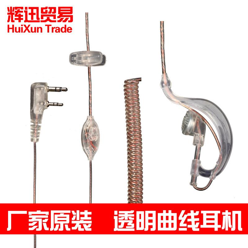 厂家直销国产对讲机专用耳机 白色透明曲线耳机原装 批发价 特价