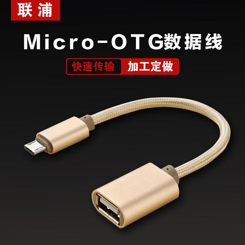 OTG数据线 3C数码盒子Micro USB安卓手机尼龙编制铝合金OTG转接线