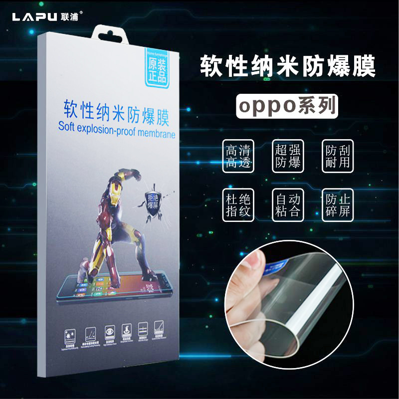 适用于OPPO R9 plus纳米软膜 R7s手机防爆膜 高清贴膜批发