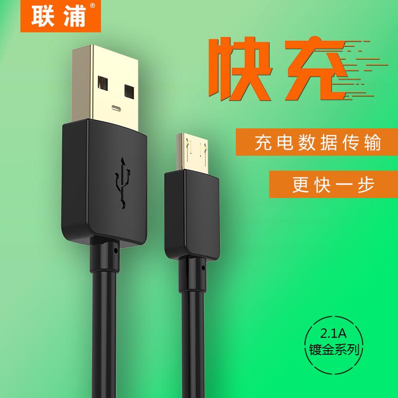 联浦 3米数据线 适用于苹果iphone6 安卓通用手机加长快充电线